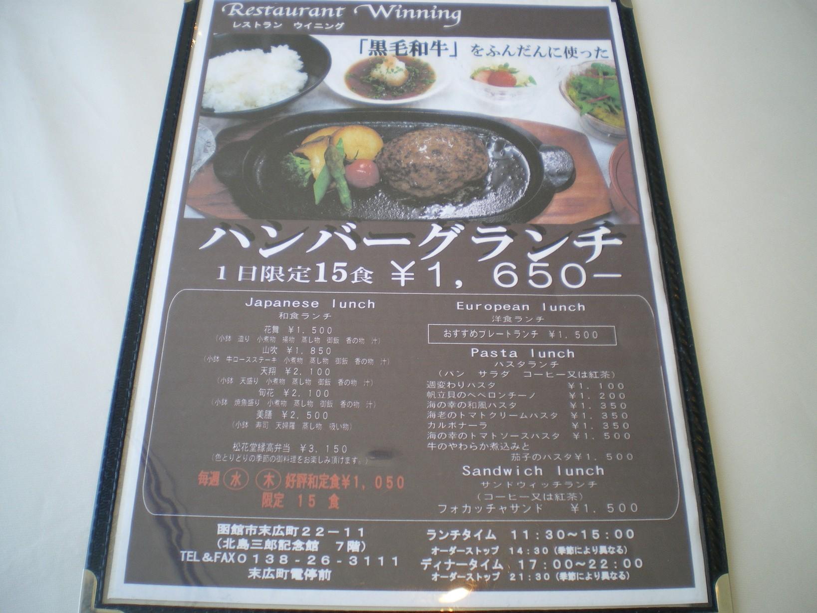 レストランウイニング