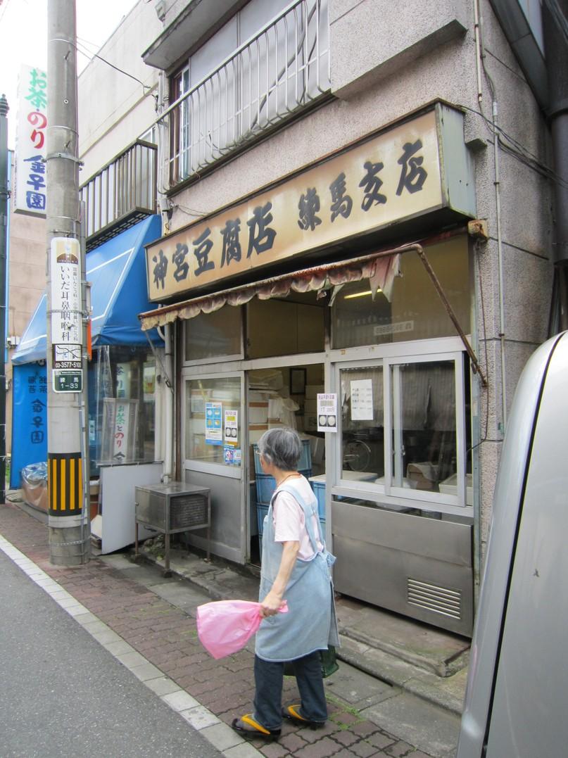 神宮豆腐店  練馬支店