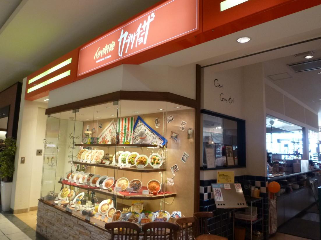 カプリチョーザ イオン大和店