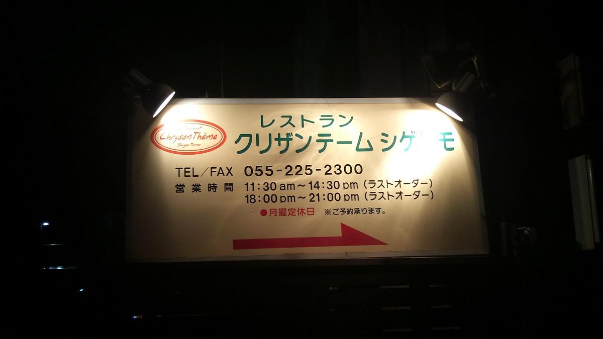 レストラン クリザンテーム シゲトモ
