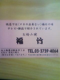 お好み焼き 福竹