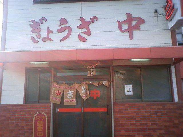 ぎょうざチュン(中)