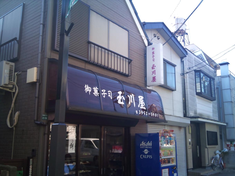 御菓子司 玉川屋 東長崎