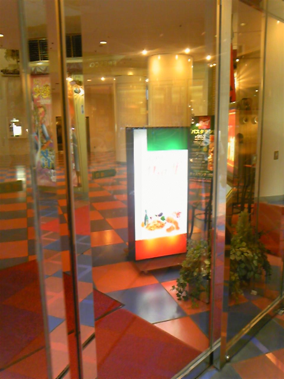 カプリチョーザ 新宿ワシントンホテル店