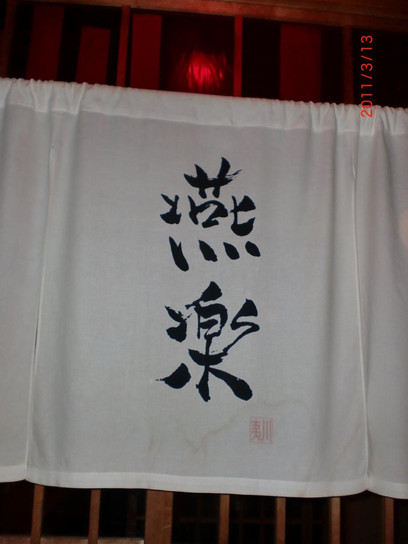 夷川 燕楽