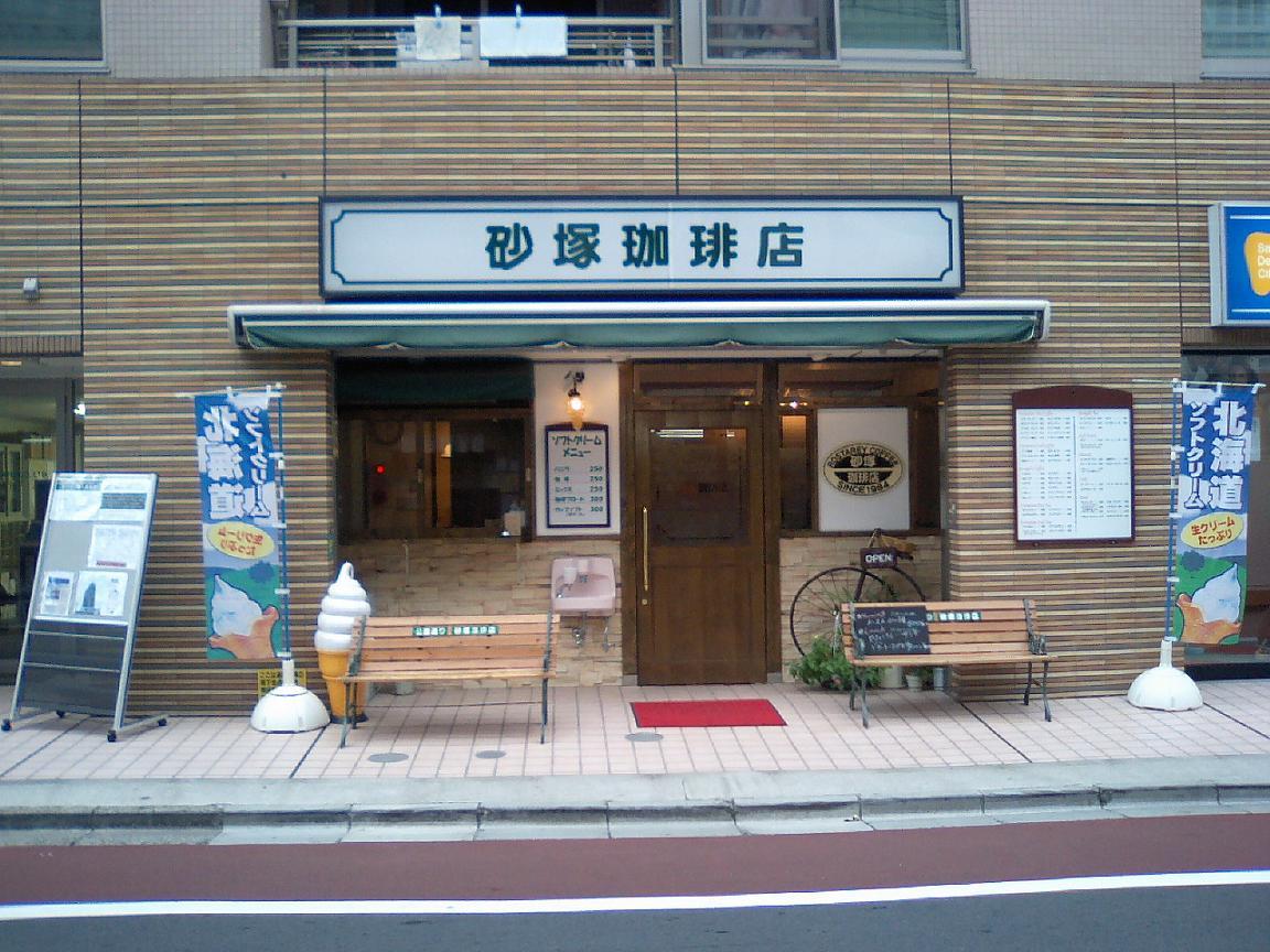 砂塚珈琲店 2号店