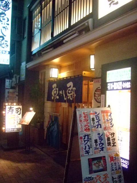 魚がし鮨 田町本店