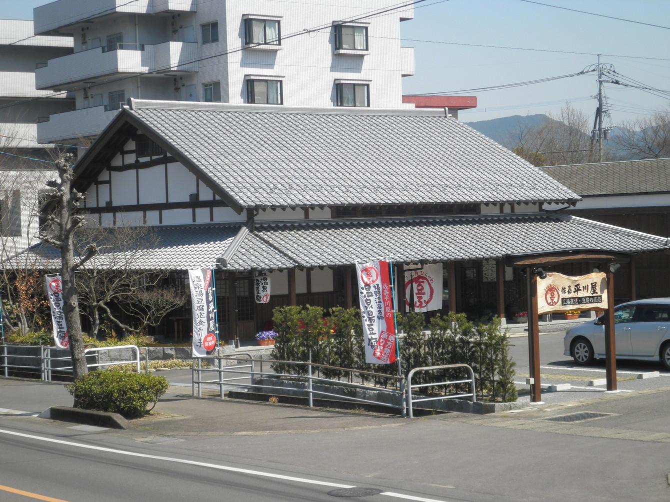 佐嘉平川屋 嬉野店