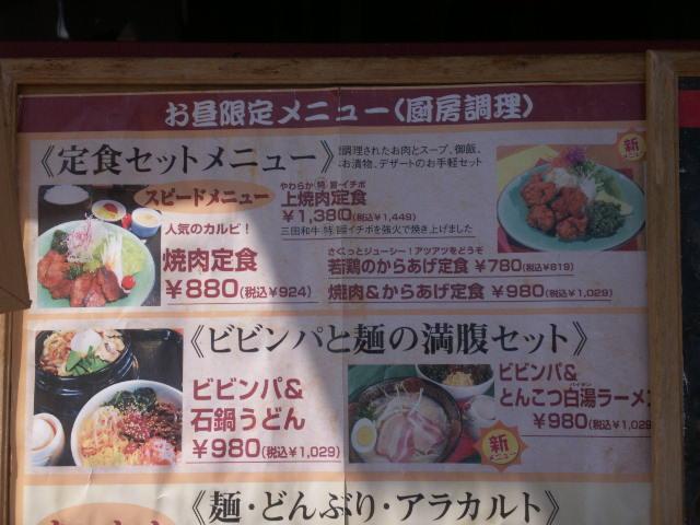 ひまわり 北神戸店