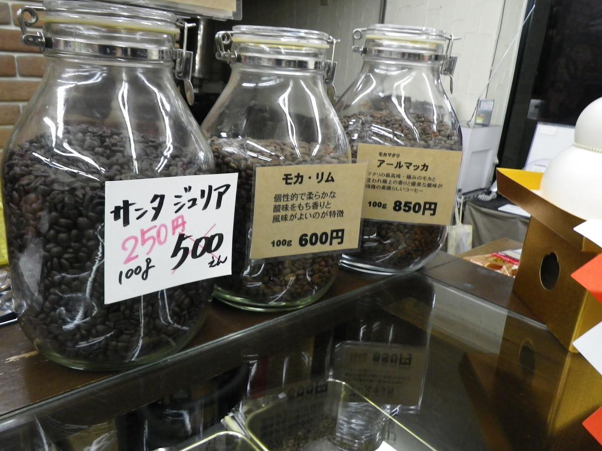 珈琲問屋 豆源 東苗穂店