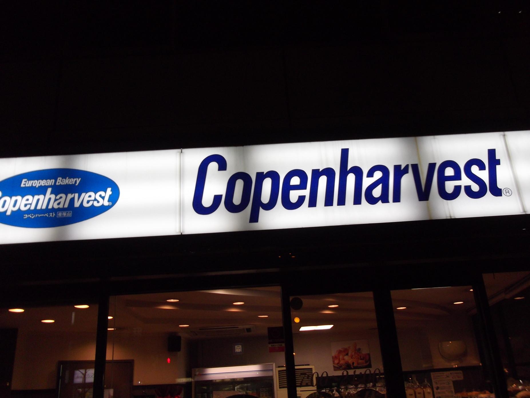 コペンハーベスト 南森町店