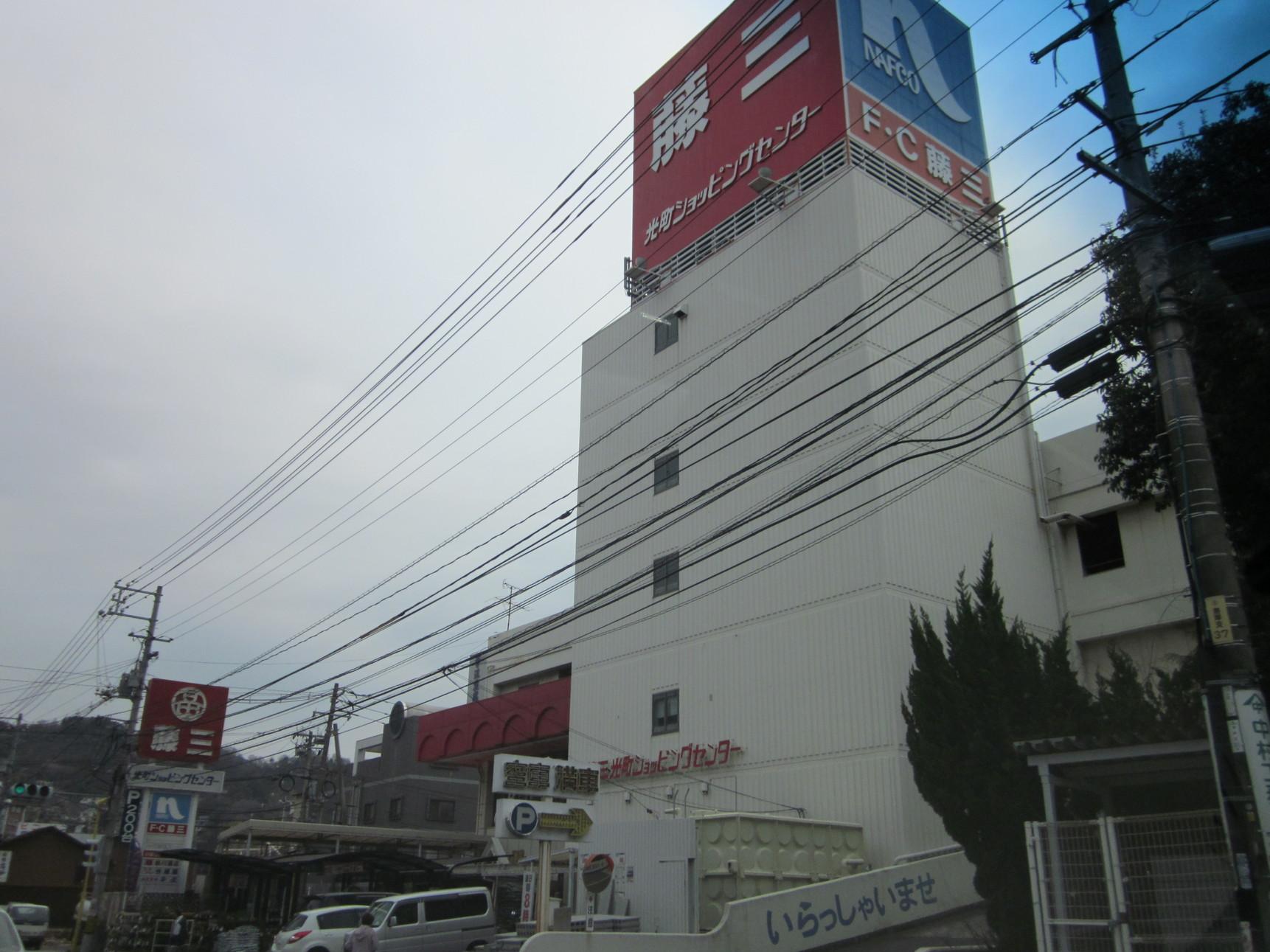千園 藤三ショッピングセンター光町店