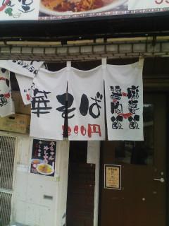 麺飯中華厨房 八福食堂