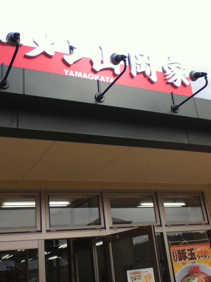 山岡家 フォレスト河口湖店