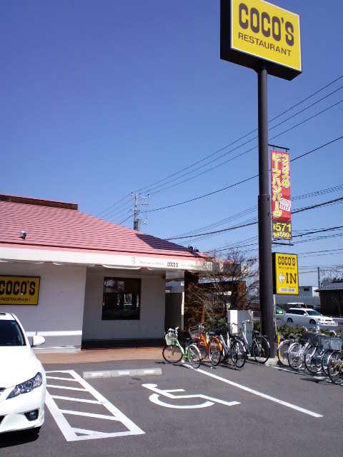 ココス 鎌ケ谷中央店