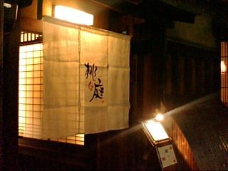 桃庭 祇園本店