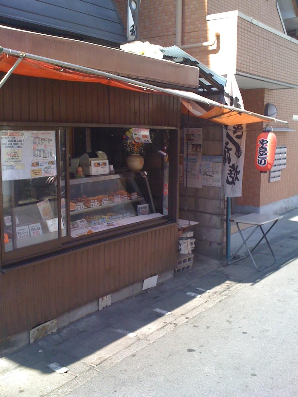 肉の稲毛屋