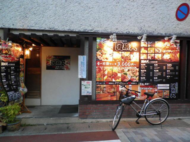 ニューコクバル 京都山科店