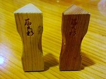 屋久島山荘