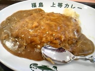 福島 上等カレー イオン伊丹昆陽SC店