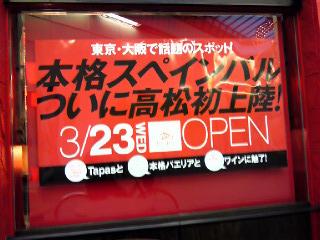 バルマル・エスパーニャ 高松店