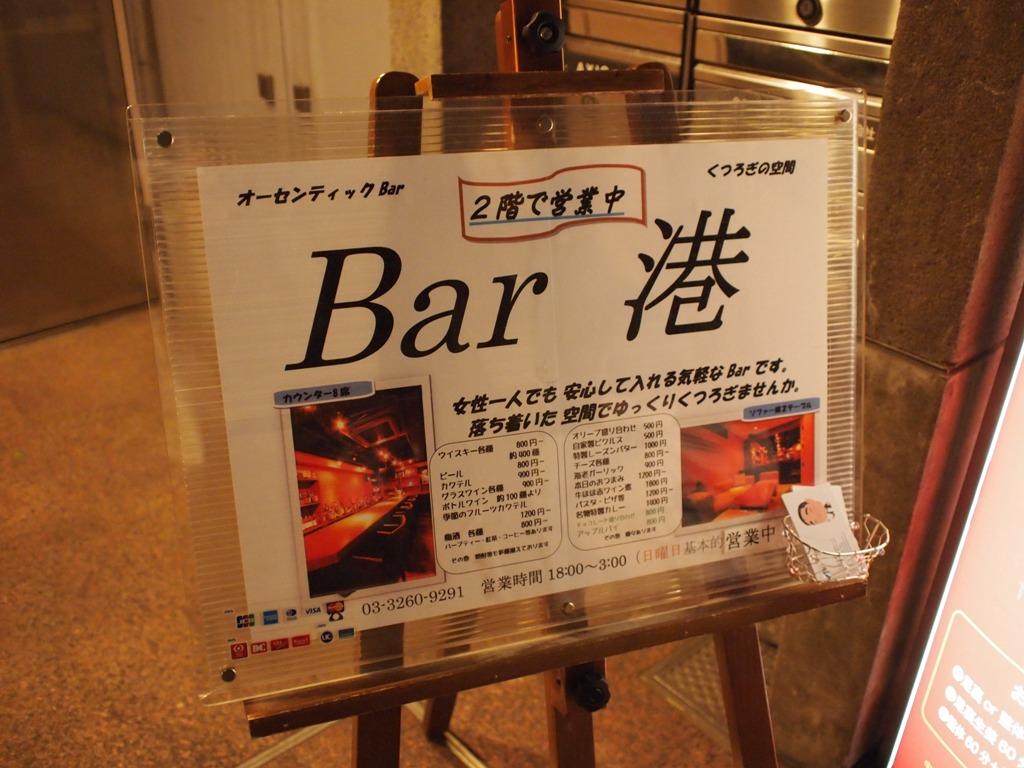 Bar�`
