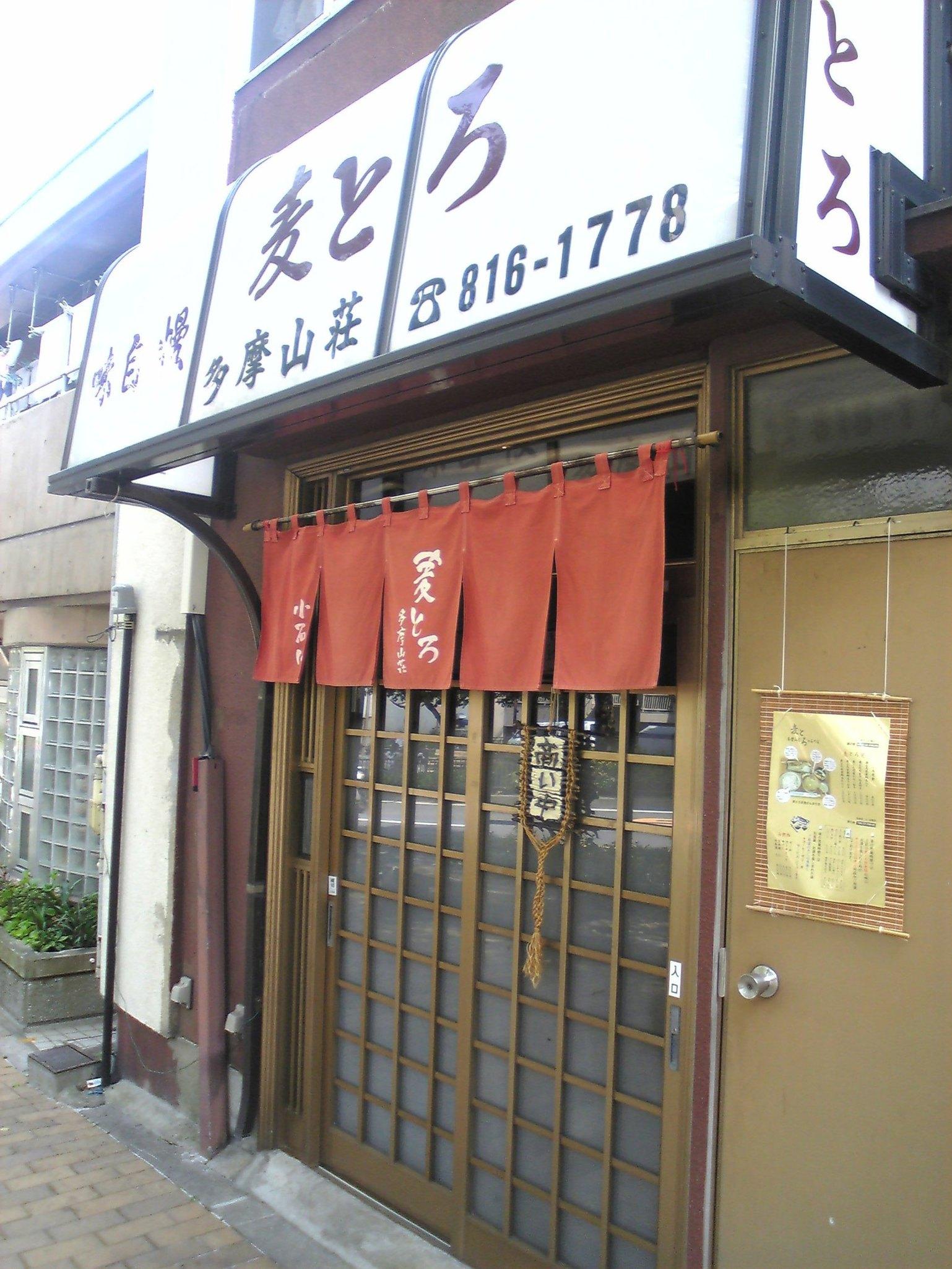 麦とろ 多摩山荘 小石川店