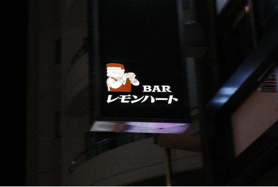 BAR レモンハート