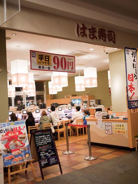 はま寿司 イオン富士南店