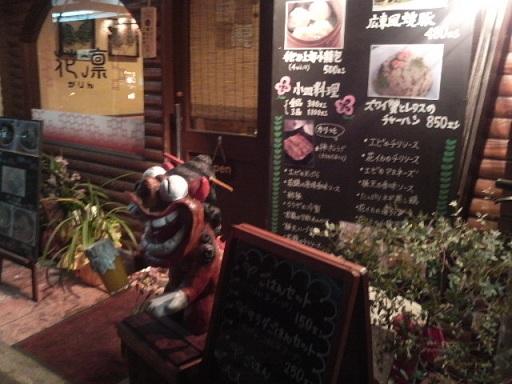 中国小皿料理とお酒の店  花凛