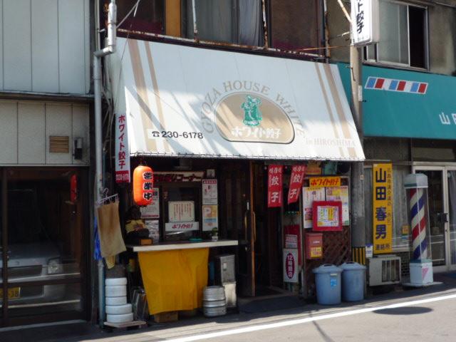 ホワイト餃子 広島店