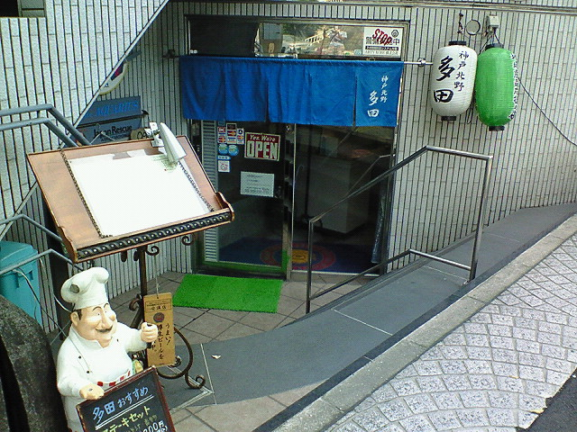 お好み焼多田
