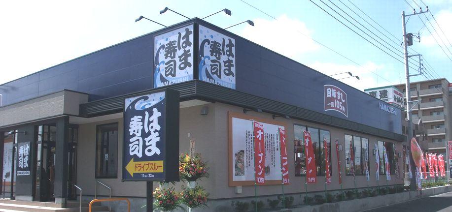 はま寿司 レイクタウン店