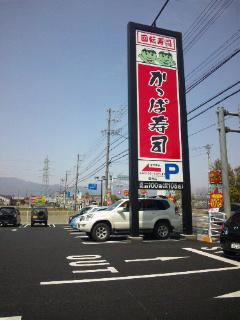 かっぱ寿司 菰野店