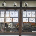 たけ屋 - 平成23年4月13日(水)創業30周年を迎えました
