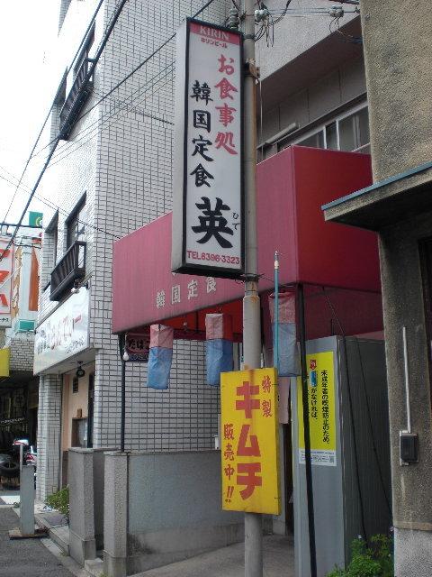 韓国料理のお店 英