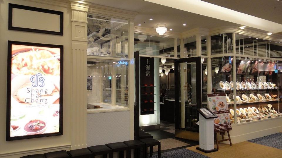 上海常 伊丹昆陽店