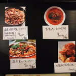 中国料理 五指山 - 店内