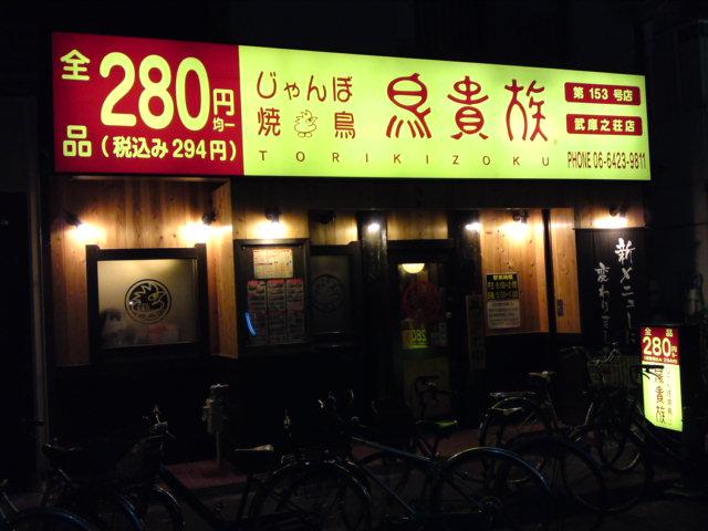 鳥貴族 武庫之荘店