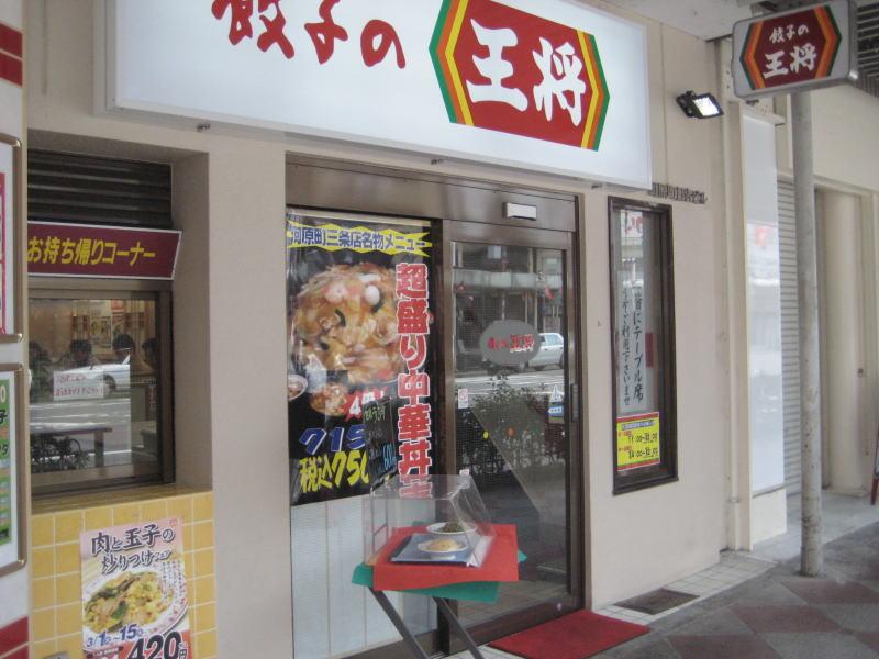 餃子の王将 河原町三条店