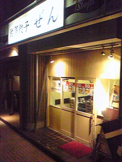 佐賀餃子専門店 ぜん 鷺沼店