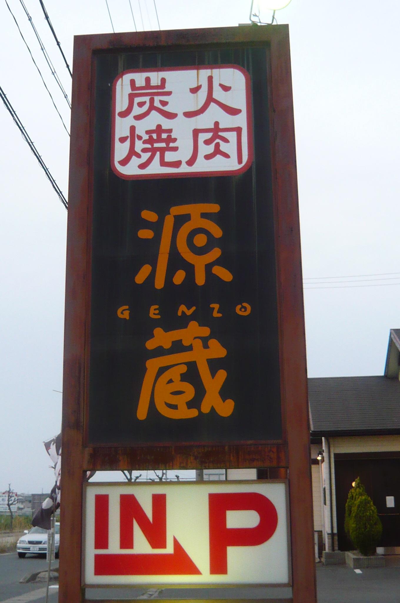 源蔵 東海店