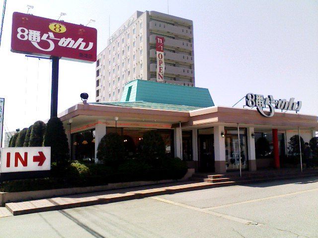 8番ラーメン 魚津店