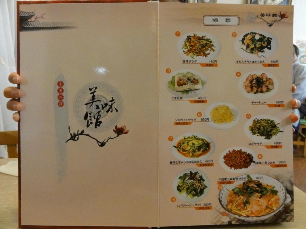 台湾料理美味館