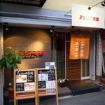 チョンハ食堂 - お昼は気軽な韓国定食屋、夜はマッコリ酒場に衣替え。キムチ、コチュジャン、全て一からの手作りだ。