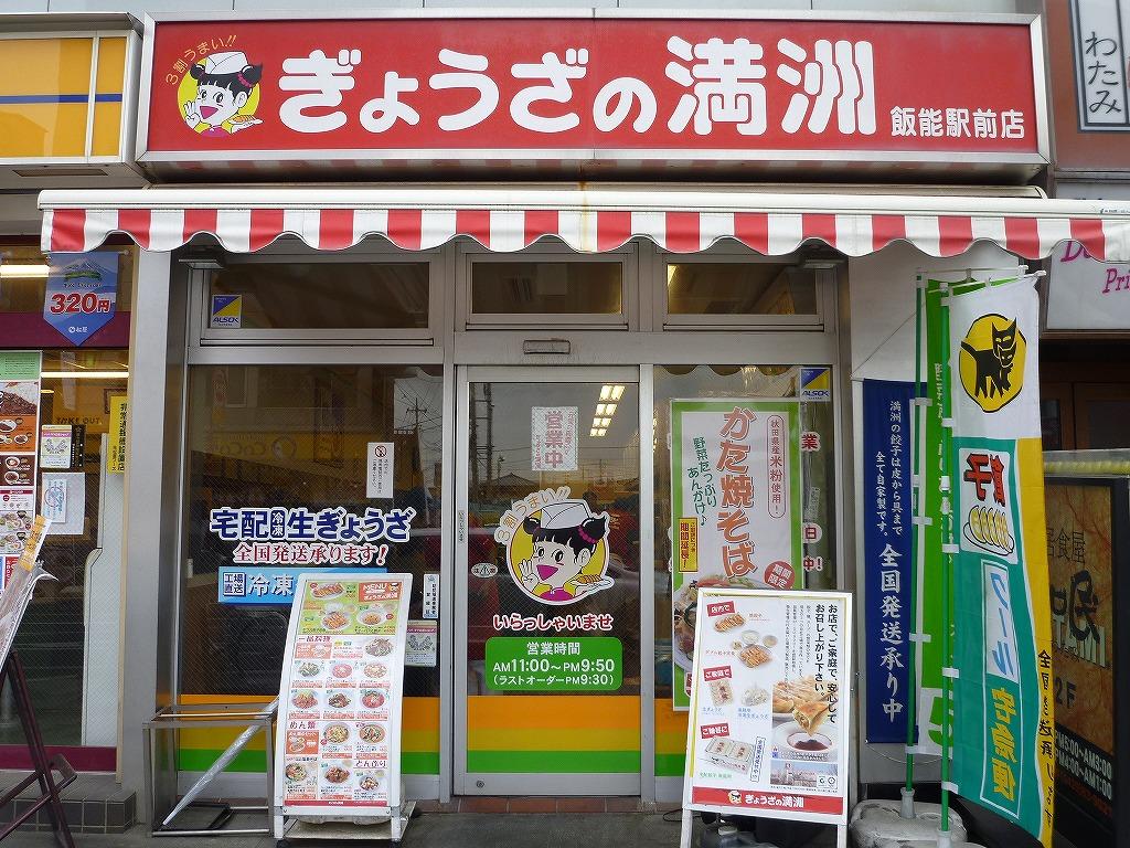 ぎょうざの満洲 飯能駅前店