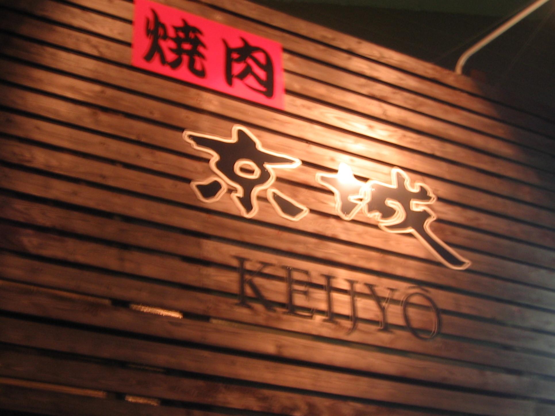 京城 小俣店