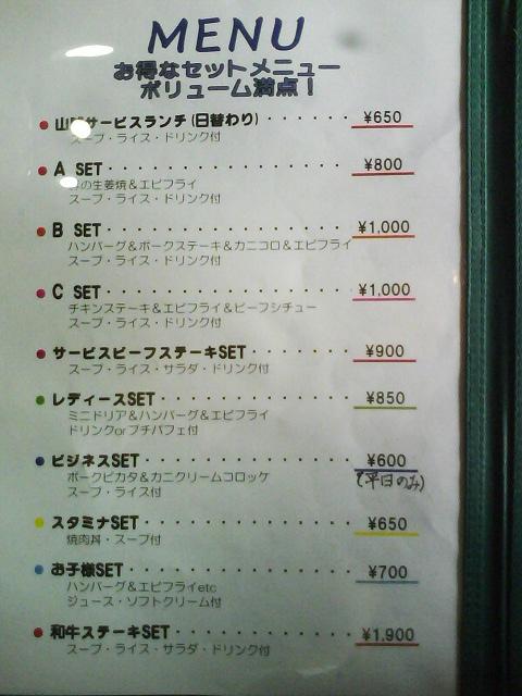 山賊 笹沖店