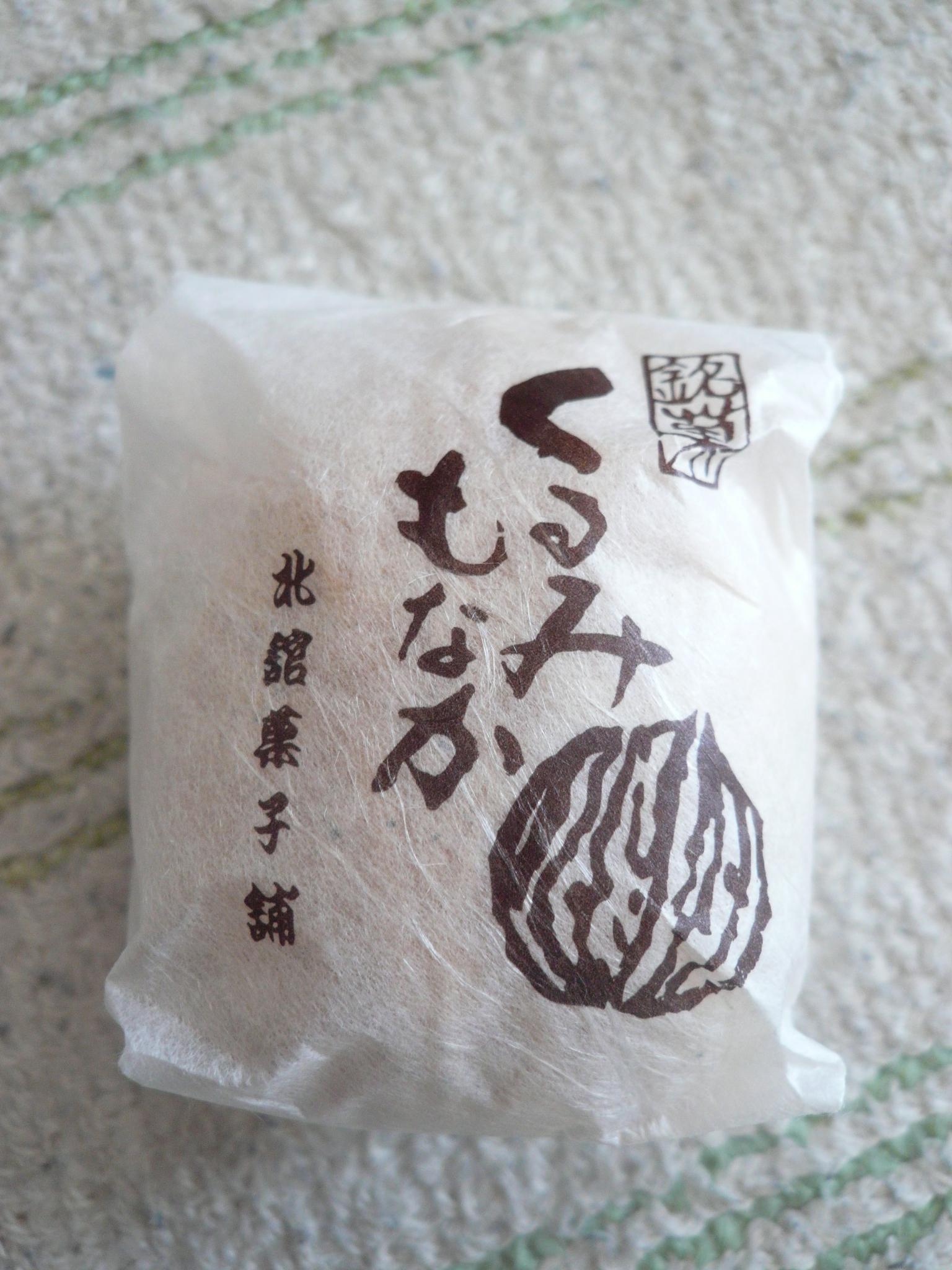 北館菓子舗