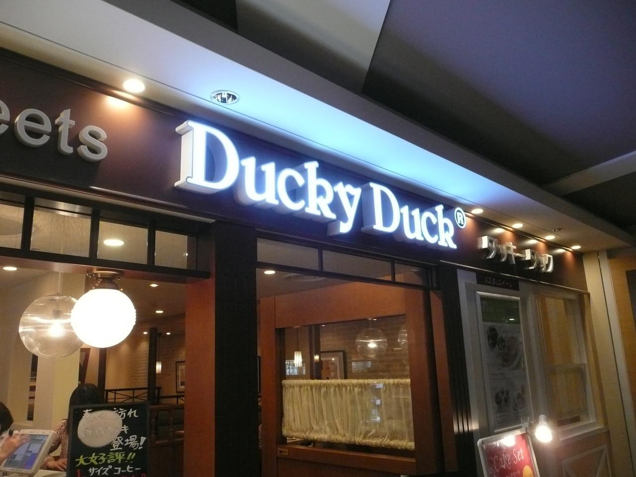ダッキーダック 港南台バーズ店